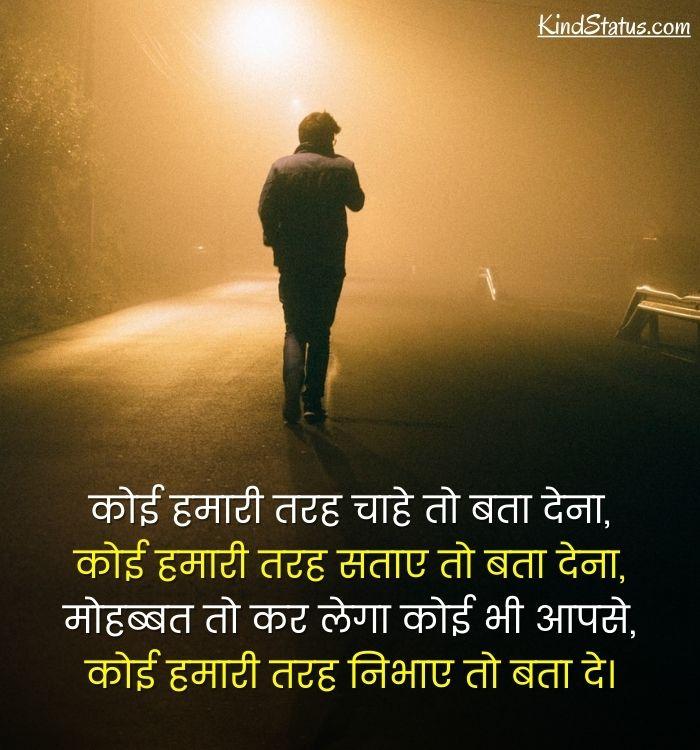 shayari sad in hindi