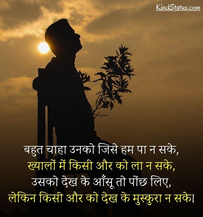 very heart touching sad shayari in hindi
