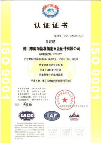 QMS ISO9001, 2017