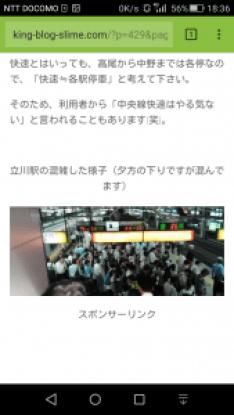 スマホ・サイト内検索①