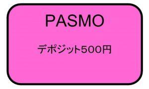 デポジット500円