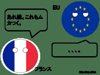 文句を言うフランス