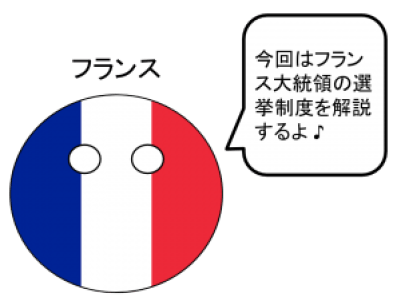 フランス大統領選挙について解説!