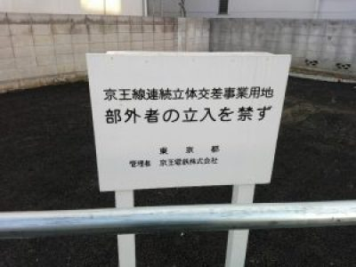 京王線連続立体交差事業予定地の写真