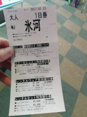 貰ったチケット