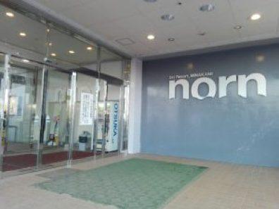 ノルン水上の玄関口
