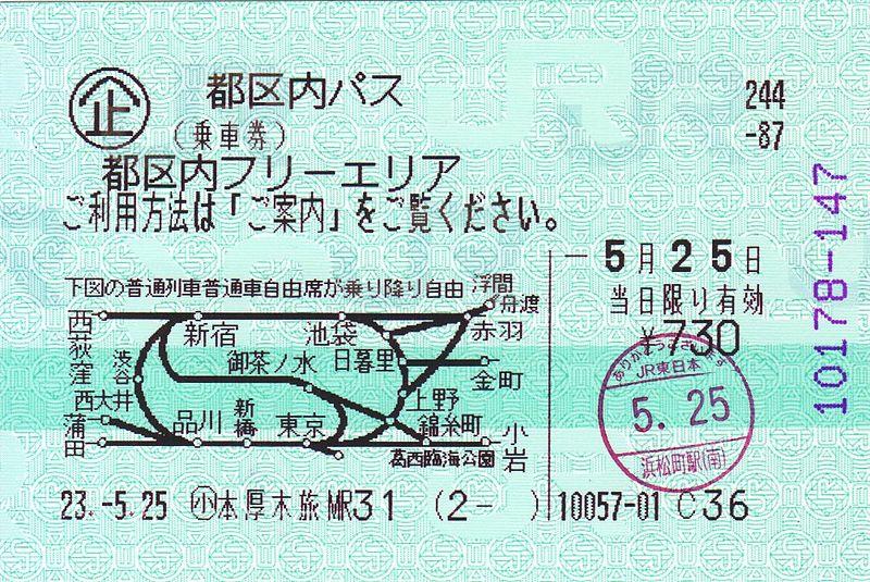東京23区のJRが乗り放題!『都区内パス(750円)』がお得です