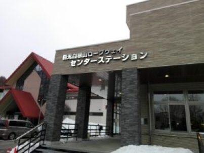 丸沼高原スキー場 センターステーション