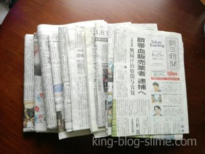 溜まった新聞