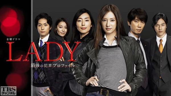 LADY~最後の犯罪プロファイル~|ドラマ・時代劇|TBS CS[TBSチャンネル]