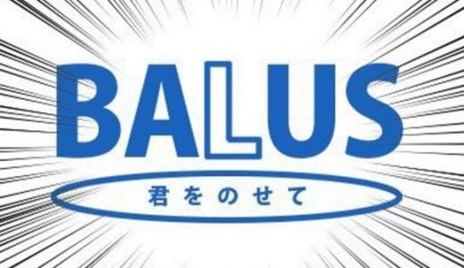 バルス祭り2017結果は?タニタが今年もバルスに!?