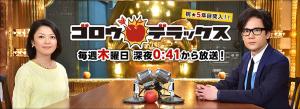 ゴロウ・デラックス|TBSテレビ