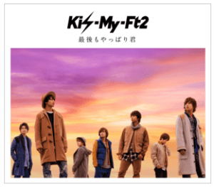 DISC Kis My Ft2 Official Website