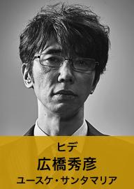 相関図|連続ドラマW きんぴか|WOWOW