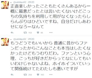 。 sukidayo52 さん Twitter