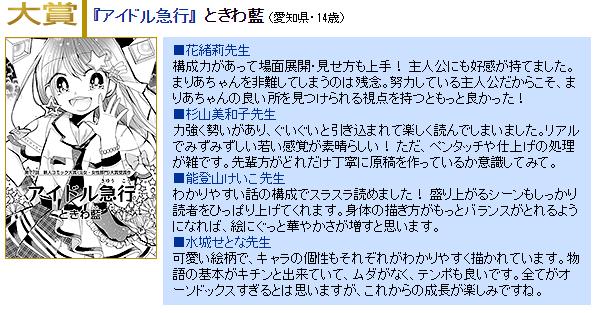 新人コミック大賞 発表