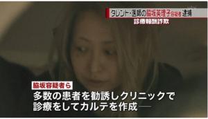 脇坂英理子逮捕!現在のすっぴん画像がヤバい!年齢や実家などWikiプロフあり