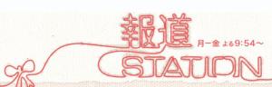 出演者|報道ステーション|テレビ朝日