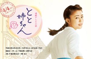 連続テレビ小説「とと姉ちゃん」|NHKオンライン