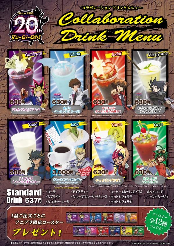 yugioh_drink
