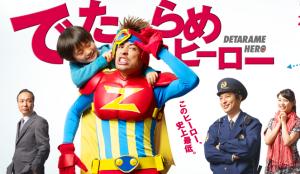 でたらめヒーロー 読売テレビ