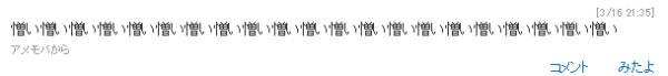 円さんが2016年3月に投稿したなう Amebaなう アメーバなう