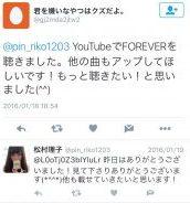岩埼容疑者のツイッター1-175x300