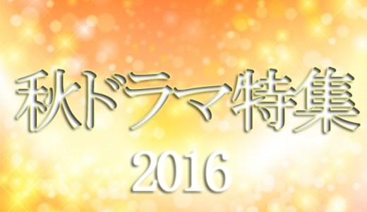 2016秋ドラマおすすめは?見逃し再放送、視聴率、キャスト、あらすじまとめ