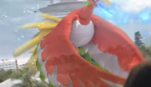 【ポケモンGO】ホウオウレイド対策と弱点!おすすめポケモンは?
