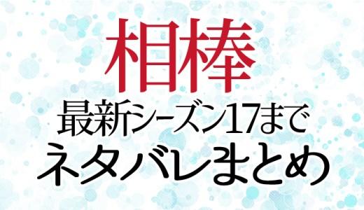 【相棒】歴代ネタバレ・キャスト情報まとめ シーズン1~最新シーズン17まで