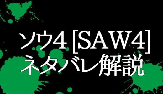 映画『ソウ4』ネタバレ・あらすじをラスト結末まで 時系列順にホフマンの行動とゲーム解説&考察