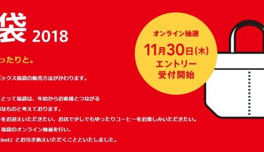 スタバ福袋2019販売店舗は京都のどこ?