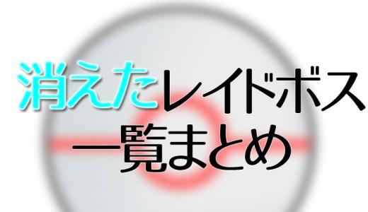 【ポケモンGO】変更で消えたレイドボス一覧!レベル別対策・弱点まとめ