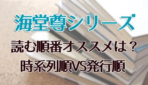 【2019最新】海堂尊シリーズを読む順番はコレ!時系列VS発行順に終止符