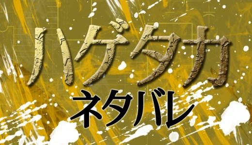 ハゲタカ最終回ネタバレ結末 綾野剛VS渡部篤郎、鷲津と貴子のラストは