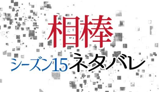 【相棒15】第16話「ギフト」ネタバレ&感想 野間口徹が原田龍二を狙う!?共犯者の正体は?