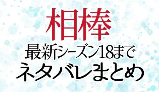 【相棒】歴代ネタバレ・キャスト情報まとめ シーズン1~最新シーズン18まで