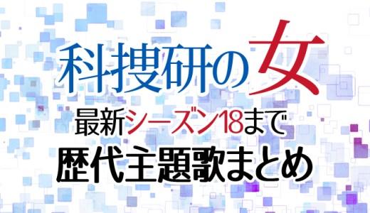 【科捜研の女】歴代主題歌をシーズン1~最新2021までまとめて!全曲試聴あり