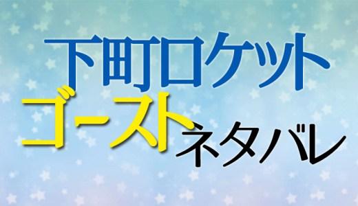 【下町ロケット】ゴーストのネタバレと最終回結末 裏切り者の正体は!?