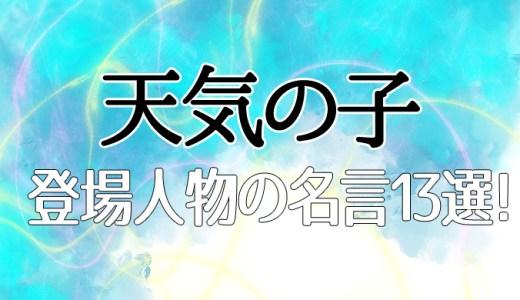 【天気の子】名言ベスト13選!帆高や須賀、狂ったままの世界で生きていく登場人物たちの言葉