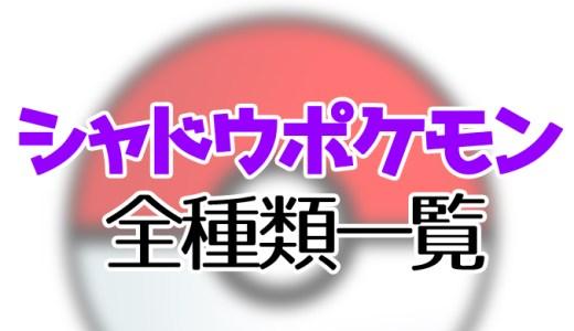 【ポケモンGO】シャドウポケモン全95種類一覧!色違いは?入手方法とリトレーンのやり方
