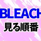 【BLEACH】映画を見る順番はコレ!地獄篇まで4作品まとめて