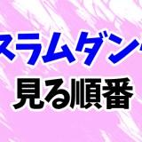 【スラムダンク】アニメを見る順番はコレ!映画5作品もまとめて