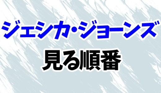 【ジェシカ・ジョーンズ】見る順番はコレ!時系列順マーベルドラマ一覧まとめ