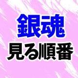【銀魂】アニメを見る順番はコレ!最新映画2021まで全8作品一覧