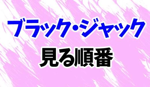 【ブラック・ジャック】アニメを見る順番はコレ!OVA~映画~21までまとめて