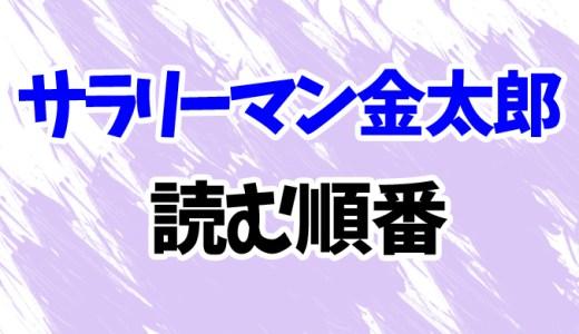 【サラリーマン金太郎】漫画を読む順番はコレ!シリーズ4作品を『50歳』までまとめて