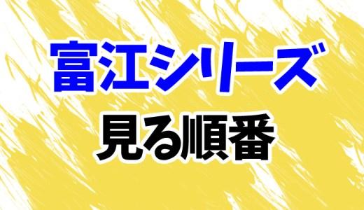 【富江シリーズ】映画8作品を見る順番はコレ!ドラマ版までまとめて