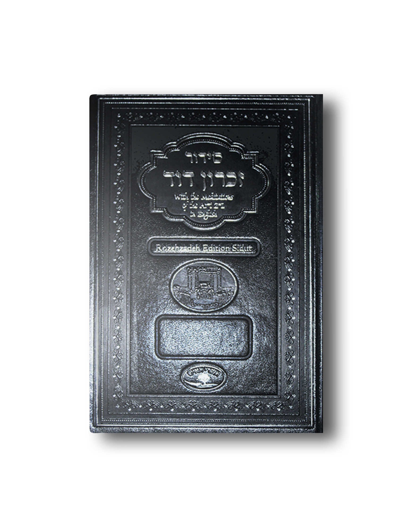 Kabbalistic Siddur Zichron David - Second Edition