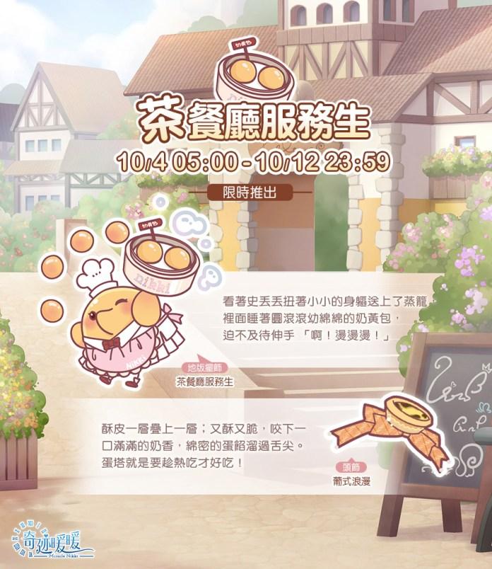 05.茶餐廳服務生-葡式浪漫